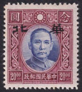 中国占領地切手 華北 華北加刷 大東版孫文 20円 未使用 JPS:6C76 Chan:JN576 z13187