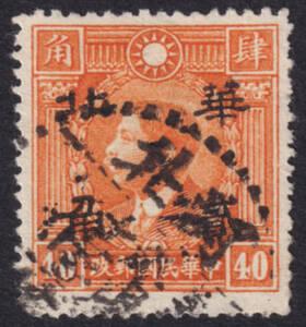 中国占領地切手 華北 華北半価加刷 北京版烈士 非正式発行 20分/40分 使用済 JPS:6C36 Chan:JN530 z13186