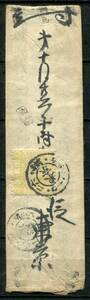 エンタイヤ 手彫桜和紙黄2銭 カナ無 [東京/一〇・二六・午前・ ] 日本切手 z11899