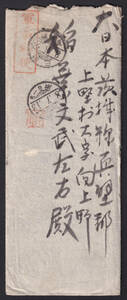 エンタイヤ 軍事郵便 [第三/8.6.28] 浦潮派遣軍 z12821