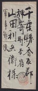 エンタイヤ 軍事郵便 [第一軍/38-2-9/第十四野戦局] 日本切手 z12825