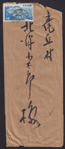 エンタイヤ [飯田/28.11.3] 国立公園 伊勢志摩10円貼 日本切手 z13346