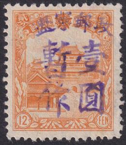 中国切手 解放区 東北区 遼寧郵政 1946年2月 本渓湖加刷改値票 $1/12f 未使用 Yang:NE210 SC:2L2 0294