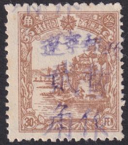 中国切手 解放区 東北区 遼寧郵政 1946年2月 本渓湖加刷改値票 20c/30f 未使用 Yang:NE202 SC:2L1 0293