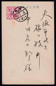 エンタイヤ 軍事郵便 [ /10.7.5] 日本切手 z13167
