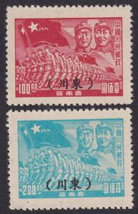中国切手 解放区 西南区 東川人民郵政 1949年12月 重慶加刷東川票 3種のみ 未使用 Yang:SW26-27 SC:8L26-27 0314