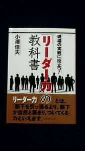 「リーダー力」の教科書 小澤信夫