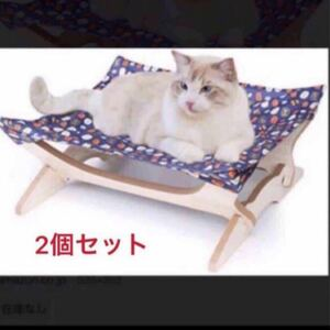 猫 ハンモック ベッド 木製 猫用 小型犬用 ベッド 2個セット