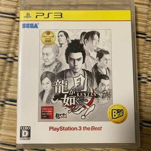 【PS3】 龍が如く 見参! [再廉価版]