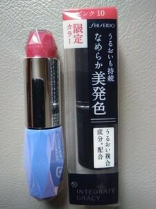資生堂マキアージュ & インテグレート グレイシィ 口紅 2種類