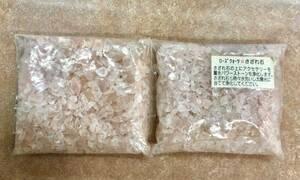 ローズクォーツ さざれ 天然石 パワーストーン 100g×2袋 浄化 さざれ石