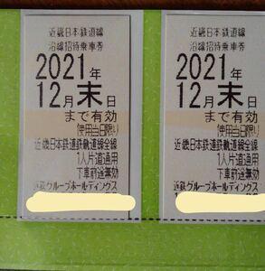 近鉄株主優待乗車券 4枚セット 有効期限12月まで