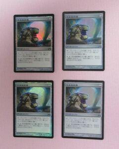 mtg foil 日本語 RTR 写本裁断機/Codex Shredder 4枚セット 即決