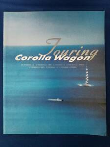 TOYOTA カローラツーリングワゴン カタログ 1999.5 / トヨタ COROLLA TOURING WAGON