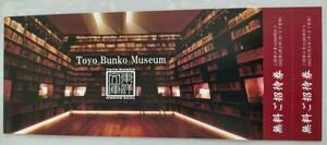 東洋文庫 ミュージアム(東京都文京区)無料ご招待券★三菱商事 株主優待 ★2枚まであります