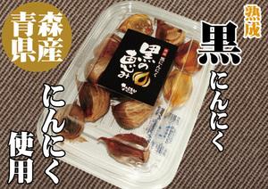 熟成 黒にんにく(ニンニク)200g×3 青森県産ホワイト6片種使用