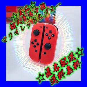 匿名配送・送料無料!Nintendo Switch限定版同梱マリオレッド&ブルー