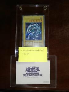 【再出品】【封筒付き】【美品】【シクブル】 青眼白龍 遊戯王 初期 限定 シークレット