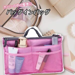 バッグインバッグ ピンク 小分け収納 大容量 トート用 インナーバッグ 化粧ポーチ 旅行ポーチ インナーバッグ