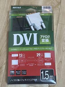 BUFFALO DVI-I アナログ変換モニターケーブル ディスプレイ 1.5m