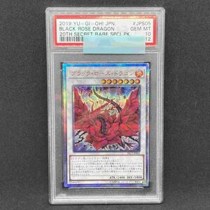 PSA10 遊戯王 ブラック・ローズ・ドラゴン 20CP 20thシークレット (2019 YU-GI-Oh! Japanese 20th Secret Rare JPS05 Black Rose Dragon