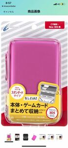 NEW 3DS 用 ケース ショッキングピンク