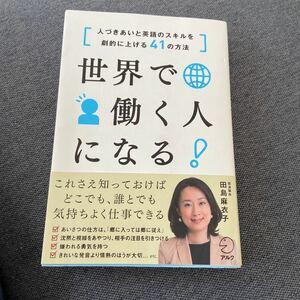 世界で働く人になる! 人づきあいと英語のスキルを劇的に上げる41の方法/田島麻衣子/アルク英語出版編集部