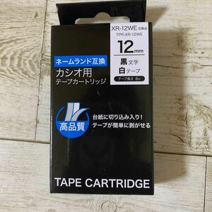 カシオ  ネームランド用  XR-12WE互換テープカートリッジ TPR-XR-12WE 12mm (白・黒文字)