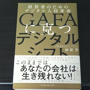 GAFAに克つデジタルシフト 経営者のためのデジタル人材革命/鉢嶺登