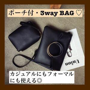 【3way】 ショルダーバッグ クラッチバッグ ハンドバッグ ポーチ付き