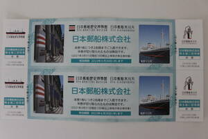 日本郵船株主優待券 日本郵船歴史博物館/日本郵船氷川丸 2枚 4名様分 有効期限2022年6月30日まで