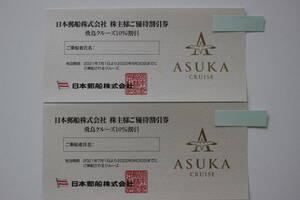 日本郵船株主優待割引券 飛鳥クルーズ10%割引 2枚 有効期限2022年9月30日までに乗船されるクルーズ