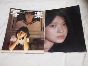 雑誌 写楽 1981年12月号 田中美佐子 ポスターあり レア  写真集