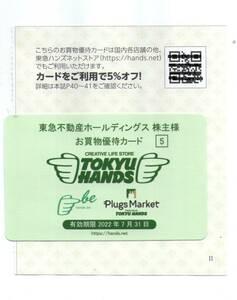 ■東急不動産 東急ハンズ お買物優待カード5%割引