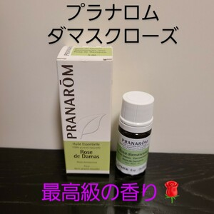 プラナロム ローズ 5ml (PRANAROM ケモタイプ精油)新品