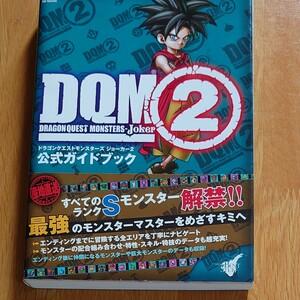 ドラゴンクエストモンスタ―ズジョ―カ―2  公式ガイドブック