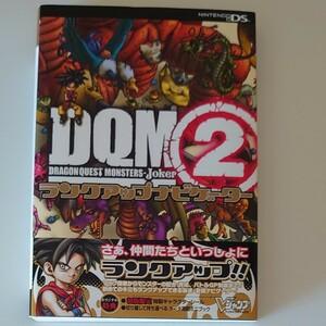 ドラゴンクエストモンスターズジョ―カ―2 ゲーム攻略本