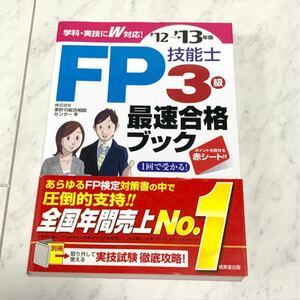 FP技能士3級最速合格ブック FP3級 ファイナンシャルプランナー