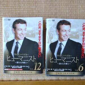 DVD ヒューマニスト2シーズン 12枚セット
