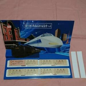 第113回鉄道記念切符