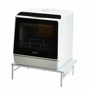 新品 AINX アイネクス 食器洗い乾燥機 AX-S3W 山崎実業 ラック タワー tower セット ホワイト