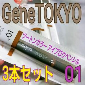 【新品未使用】GENE TOKYO ツートンカラーアイブロウペンシル 01 3本セット