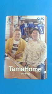 【使用済】サンドウィッチマン クオカード タマホーム TamaHome
