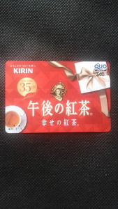 【使用済】午後の紅茶 KIRIN QUOカード 35周年