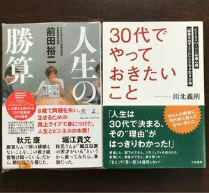 「30代」でやっておきたいこと 人生の勝算 ビジネス本 啓発本 2冊セット 美品