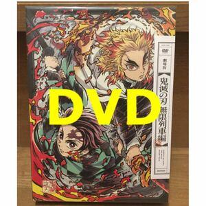 【DVD/未開封】鬼滅の刃 無限列車編 完全生産限定盤