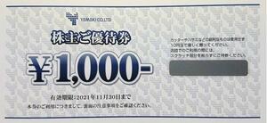 送料無料★即日発送★山喜株主優待券4000円分(1000円×4枚)★