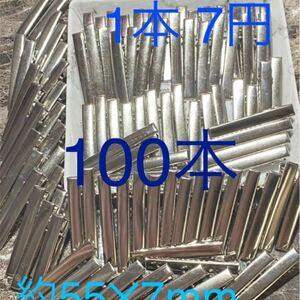 【0505】やっとこピン 1コ7円 100コ 約55×7mm シルバー