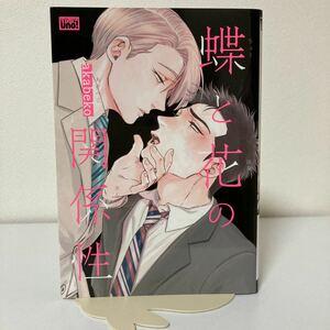 akabeko★アカベコ★蝶と花の関係性★BL★コミックス★漫画本