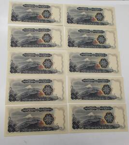 岩倉具視 五百円札 500円札 日本銀行券 旧紙幣 連番 10枚 HR730731から 送料込み